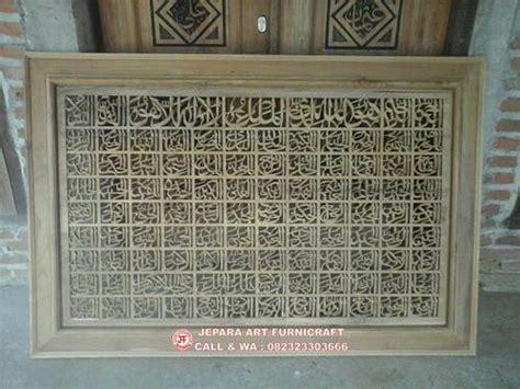 Kaligrafi Asmaul Husna Jati 1 jual kaligrafi arab jati asmaul husna harga termurah