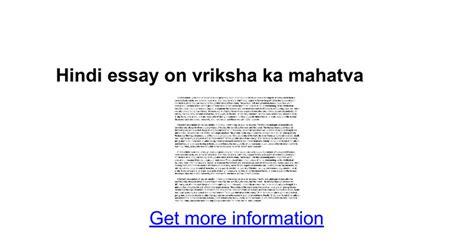 Shram Ka Mahatva Essay In by Essay On Vriksha Ka Mahatva Docs