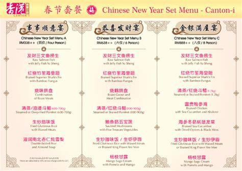 new year 2018 dinner menu i restaurant promotion new year set menu