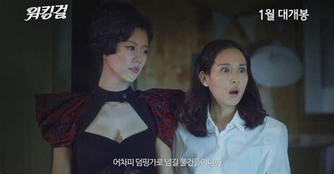 film korea hot casa amor exclusive for ladies 2015 casa amor exclusive for ladies korean movie 2015 teaser