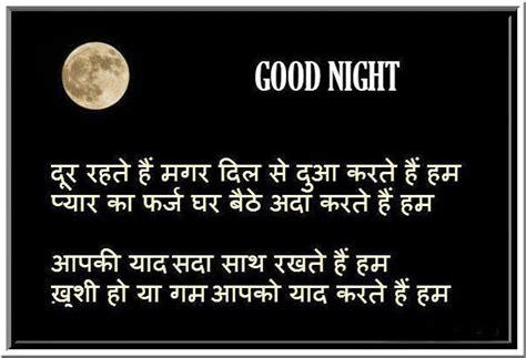 Good Night Quotes Wallpaper Hindi|Gud Night Shayari Photo