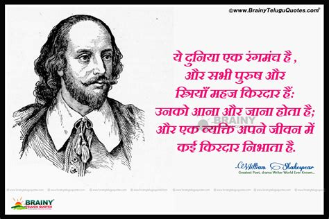 shakespeare biography in hindi william shakespeare quotes thoughts in hindi