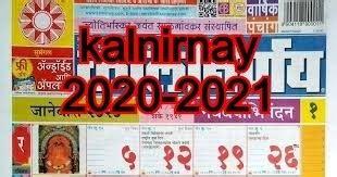 kalnirnay   marathi calendar jitendra motiyani