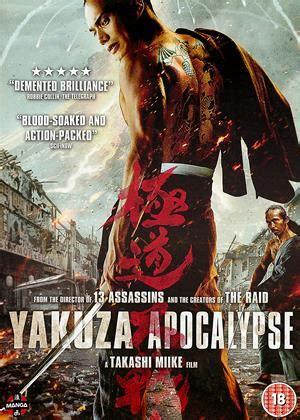 film online yakuza apocalypse rent yakuza apocalypse aka gokudou daisensou 2015 film