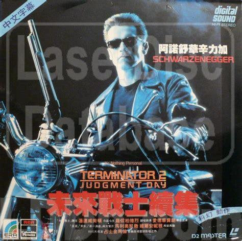 Laser Disc Terminator 2 laserdisc database terminator 2 judgment day era 20