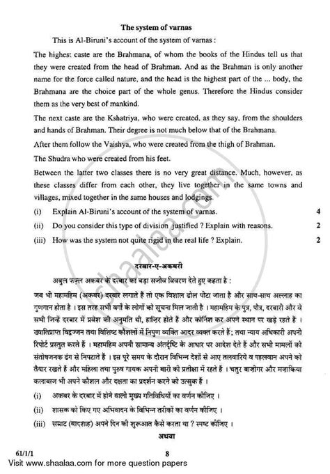 history question pattern class xii question paper history 2008 2009 cbse 12th class