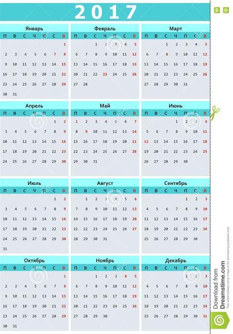 Kalendár Na Rok 2018 Kalendarz 2017 Rok Rosyjski Język Kalendarz 2017 Rok