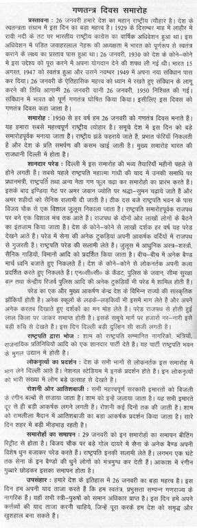 Mera Bharat Mahan Essay In by Write Essay On Mera Bharat Mahan In 187 Www Zarowkiledowe