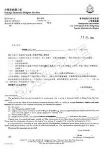 Release Letter For Domestic Helper 陽光女傭中心 專業代辦僱用印傭菲傭服務 Sunlight Employment Agency