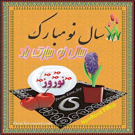 happy new year in farsi nowruz greetings iranian new year ecards