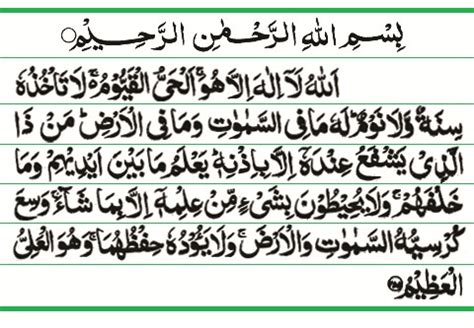 download mp3 ayatul kursi with urdu translation ayatul kursi verse of the throne image of islam
