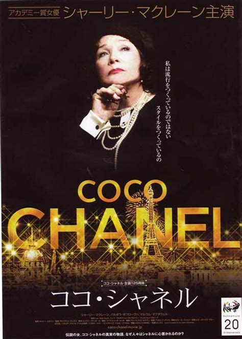 film coco chanel wikipedia coco chanel tv movie 2008 imdb party invitations ideas