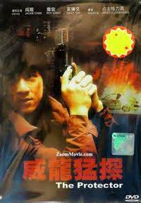 Hongkong Jadul Mr Vire 1 1985 Subtitle Indonesia 1 the protector dvd hong kong 1985 cast by jackie chan danny aiello subtitled