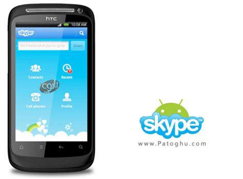 skype for android phone دانلود skype دانلود رایگان