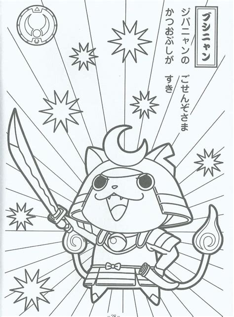 yo kai watch coloring page youkai bushinyan youkai watch coloring pictures