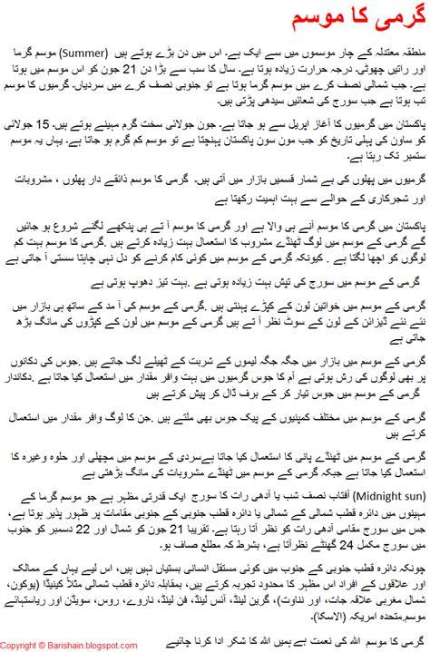 Divorce Letter In Urdu Persuasive Essay How To Rebuild Trust Essay Essay Question On Corporate Social