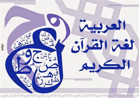 kata mutiara bahasa arab pictures kata mutiara terbaru