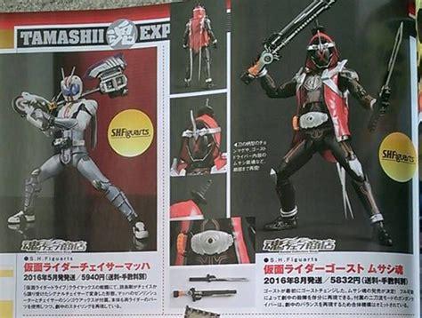 S H Figuarts Ghost Grateful Damashii Tamashii s h figuarts kamen rider chaser mach ghost musashi damashii release details tokunation