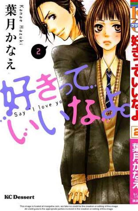 yo vol 8 books suki tte ii na yo volume 2 by kanae hazuki reviews