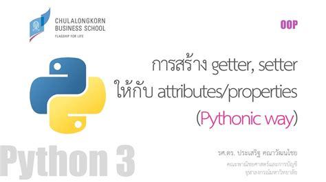 python decorator property getter setter สอนไพธอน python oop การสร าง getter setter ให ก บ