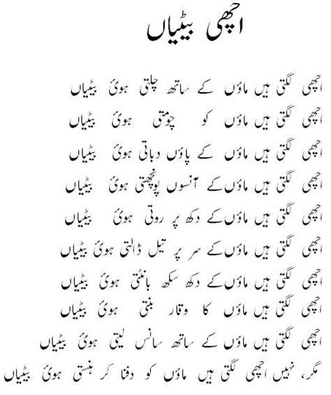 day song urdu mothers day poem in urdu search zees urdu