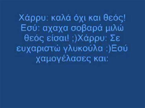 harry styles biography greek imagine me harry styles greek wmv youtube