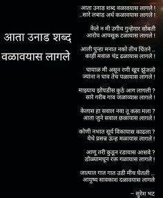 suresh bhat marathi kavita marathi kavita र प marathi love poems enjoy life