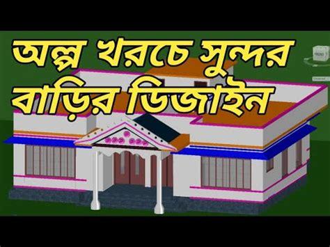 village house design  bangladesh youtube