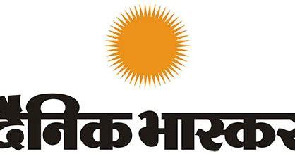 dainik bhaskar epaper