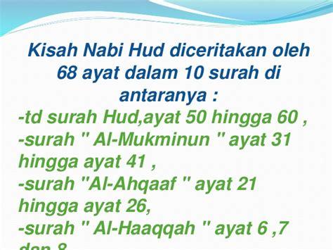 Nabi Hud As nabi hud as