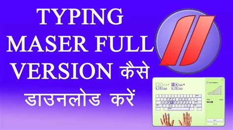 aasaan hindi typing software free download full version how to download typing master full version in hindi youtube