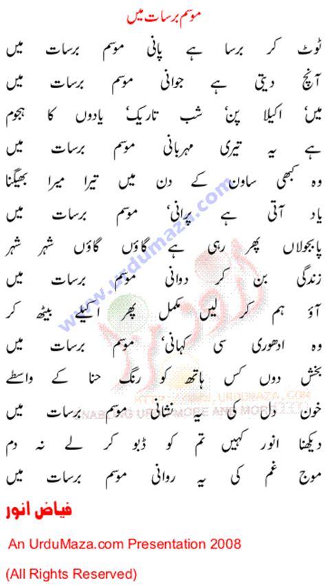 Mausam E Sarma Essay In Urdu by Urdu Ghazal Poem Quot Mausam E Barsaat Urdu Poetry By Fiaz Anwer Quot By Mix Poetry