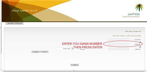 Ministry Of Interior Ksa Iqama Status by Checking Huroob Status Of Iqama Ministry Of Labor