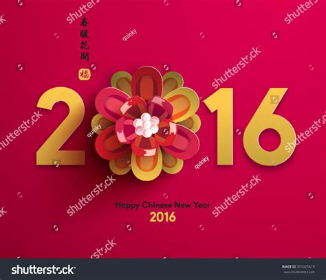 new year flower design new year 2016 blooming flower stock vector