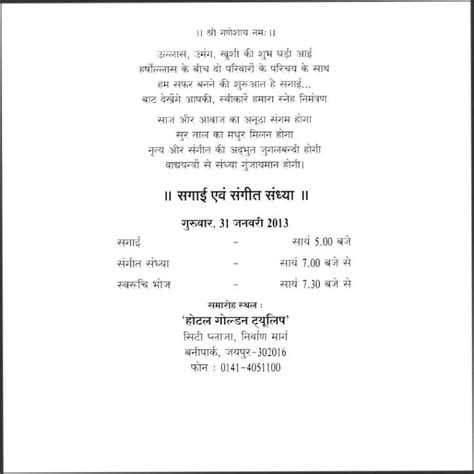 sle after wedding invitation wedding invitation in language wedding reception