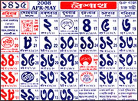 bengali calendar history seasons months days revised