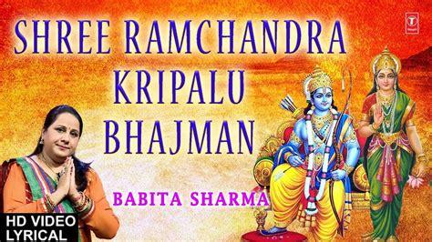 shree ramchandra kripalu bhajman lyrics shri ramchandra kripalu bhajman with hindi english lyrics