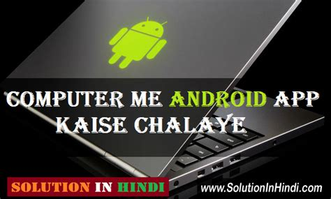 Play Store Kaise Chalaye Computer Me Android App Kaise Chalaye Install Kare