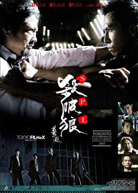 film gangster japonais spl de wilson yip 2005 hong kong kurosawa cinema