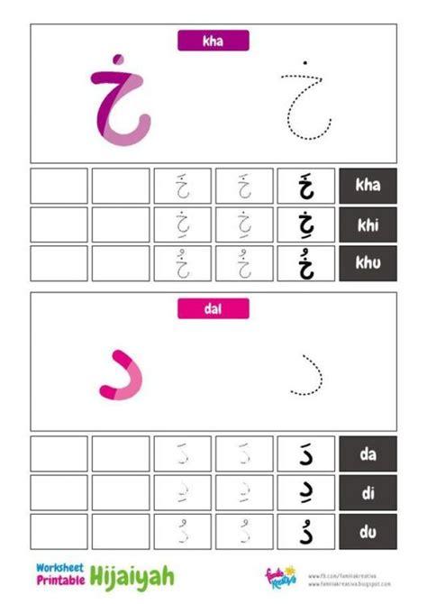 membuat anak gila membaca pdf 29 huruf hijaiyah lengkap dengan gambar mewarnai untuk