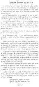 Independence Day Essay In by Paragraph On Independence Day 15 August In