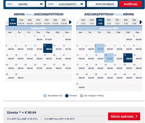 aegean airlines twitter atnikospip fare calendar