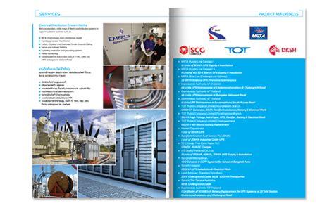 multimedia design company profile systemspro co ltd company profile design ผลงานต าง