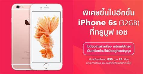truemove h มอบ iphone 6s ให ล กค าย ายค าย โดยไม ต องจ ายค าเคร อง พร อมอ พเกรดเคร องใหม