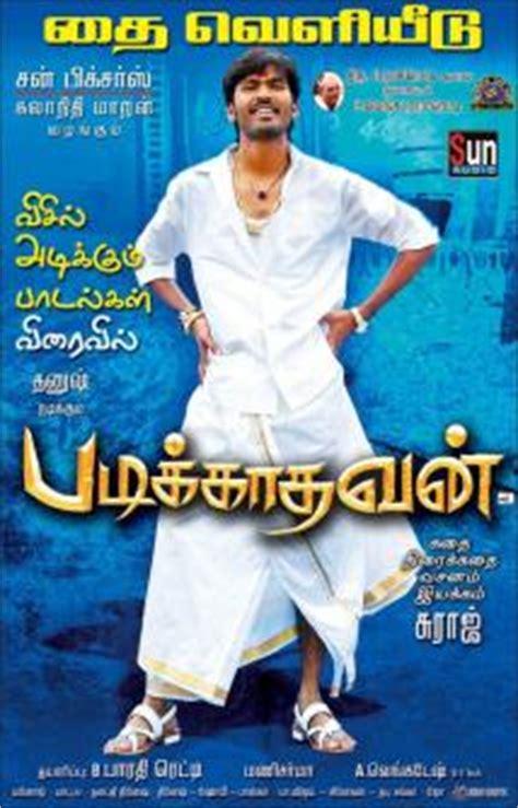 padikathavan movie songs padikathavan 2009 tamil movie critic review