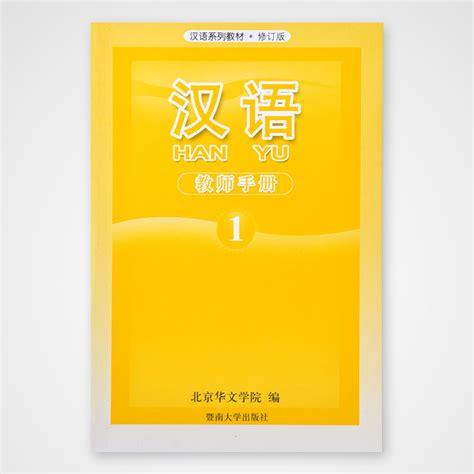 Buku Han Yu 4 buku pelajaran bahasa mandarin han yu panduan guru
