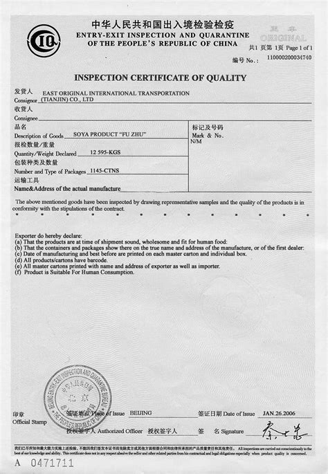 certificate of quality and quantity template certificate of quality 1 guangzhou yinghe electronic