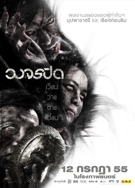 Film Horor Thailand Heaven And Hell | penakan hantu di cctv diangkat di film thailand heaven