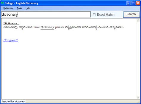 dictionary to telugu dictionaries