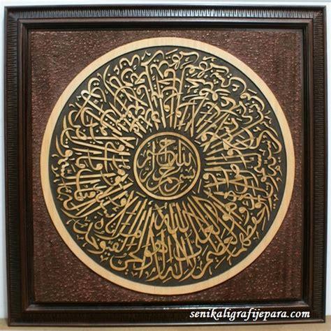 Set Kaligrafi Ayat Kursi I 3 Pcs kaligrafi ukir ayat kursi bulat seni kaligrafi ukir jepara
